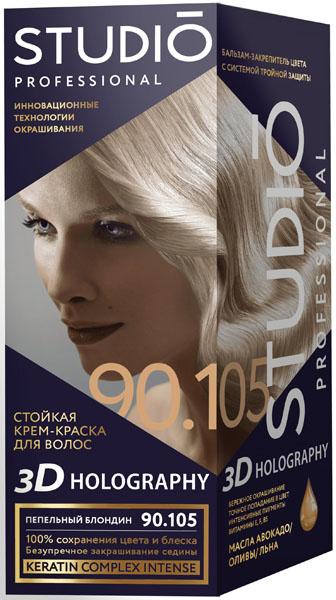 Краска для волос studio 3d holography купить